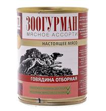 Зоогурман Влажный корм Консервы для собак Мясное ассорти Говядина отборная (цена за упаковку)