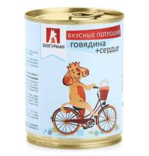 Зоогурман Влажный корм Консервы для собак Вкусные потрошки Говядина с сердцем (цена за упаковку)