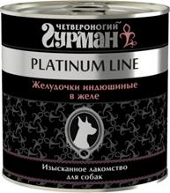 Четвероногий Гурман Platinum Line / Консервы Платиновая линия для собак Желудочки индюшиные в желе (цена за упаковку)