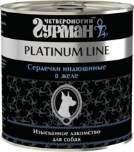 Заказать Четвероногий Гурман Platinum Line Консервы для собак Сердечки индюшиные в желе Цена за упаковку по цене 1810 руб