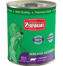 Четвероногий Гурман Мясное ассорти / Консервы для собак с Печенью (цена за упаковку)