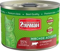 Четвероногий Гурман Мясное ассорти / Консервы для Котят с Говядиной (цена за упаковку)