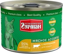 Четвероногий Гурман Мясное ассорти / Консервы для кошек с Потрошками (цена за упаковку)
