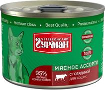 Четвероногий Гурман Мясное ассорти / Консервы для кошек с Говядиной (цена за упаковку)