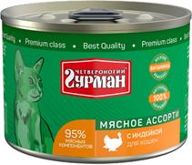 Четвероногий Гурман Мясное ассорти / Консервы для кошек с Индейкой (цена за упаковку)