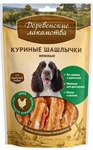 Деревенские лакомства 100% Мяса / Куриные шашлычки нежные для собак