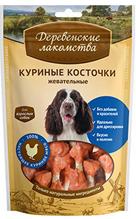 Деревенские лакомства 100% Мяса / Куриные косточки жевательные для собак