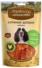 Деревенские лакомства 100% Мяса / Куриные дольки нежные для собак