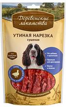Деревенские лакомства 100% Мяса / Утиная нарезка сушеная для собак