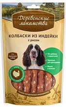 Деревенские лакомства 100% Мяса / Колбаски из Индейки с рисом для собак