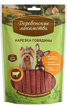 Деревенские лакомства / Нарезка Говядины для собак Мини пород