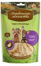 Деревенские лакомства / Уши Кроличьи для собак Мини пород
