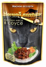 Ночной охотник / Паучи для кошек Мясное ассорти кусочки в соусе (цена за упаковку)