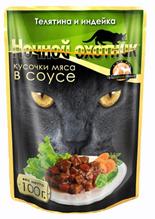 Ночной охотник / Паучи для кошек Телятина Индейка кусочки в соусе (цена за упаковку)