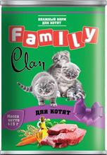 Clan / Консервы Клан для Котят (цена за упаковку)