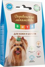 Деревенские лакомства Вита / Витаминизированное лакомство для Кожи и Шерсти Собак