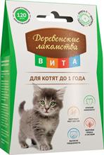 Деревенские лакомства Вита / Витаминизированное лакомство для Котят до 1 года