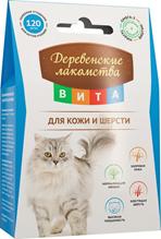 Деревенские лакомства Вита / Витаминизированное лакомство для Кожи и Шерсти кошек