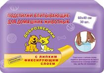 Доброзверики / Подстилки для животных с Липким Фиксирующим слоем 30шт
