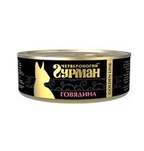 Четвероногий Гурман Golden Line / Консервы Золотая линия для кошек Говядина натуральная в желе (цена за упаковку)