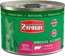 Четвероногий Гурман Мясное ассорти / Консервы для кошек с Языком (цена за упаковку)