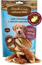 Деревенские лакомства 100% Мяса / Уши Кроличьи с мясом Цыпленка