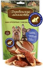 Деревенские лакомства / Уши Кроличьи для собак Мини пород с мясом Ягненка