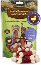 Деревенские лакомства / Кальциевая косточка с Уткой для собак Мини пород
