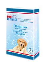 Zoo Няня / Пеленки впитывающие для домашних животных 5 штук