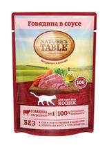 Natures Table / Паучи Нейчерс Тейбл для взрослых кошек Говядина в соусе (цена за упаковку)
