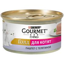 Gourmet Gold / Паштет Гурме Голд для Котят с Телятиной (цена за упаковку)