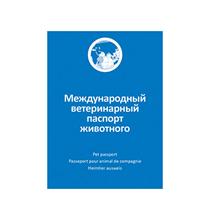 АгроВетЗащита Международный ветеринарный паспорт животного