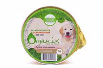 Organix / Мясное суфле для Щенков с Ягненком (цена за упаковку)