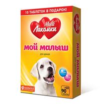 Multi Лакомки / Витаминное лакомство Мульти Лакомки для Щенков Мой малыш