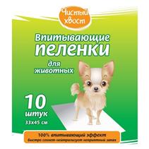 Чистый хвост / Впитывающие пеленки для животных 33 х 45 см