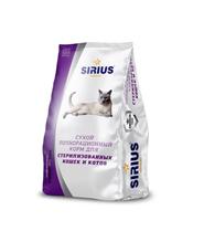 Sirius / Сухой корм Сириус для Стерилизованных кошек