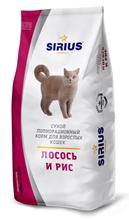 Sirius / Сухой корм Сириус для взрослых кошек Лосось и рис