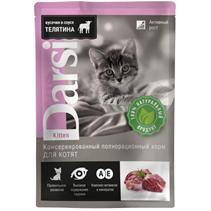Darsi Kitten / Паучи Дарси для Котят Кусочки в соусе Телятина (цена за упаковку)