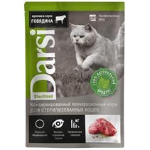 Darsi Sterilised / Паучи Дарси для Стерилизованных кошек Кусочки в соусе Говядина (цена за упаковку)