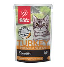 Blitz Sensitive Immunity Care / Паучи Блиц для взрослых кошек Индейка с Печенью (цена за упаковку)