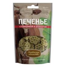 Деревенские лакомства / Печенье для собак с Говядиной и шпинатом
