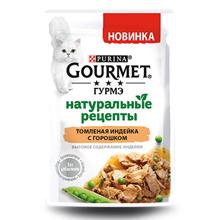 Gourmet Натуральные рецепты / Паучи Гурме для кошек Томленая Индейка с горошком (цена за упаковку)