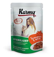 Karmy Sterilized / Паучи Карми для взрослых кошек Телятина в желе (цена за упаковку)