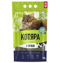 Котяра / Наполнитель для кошачьего туалета с активным Углем комкующийся