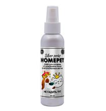 Homepet Silver Series Не гадить Тут / Спрей Хоумпет для отучения от хождения в туалет в неположенных местах