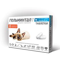 Гельминтал Т / Таблетки от Гельминтов для Котят и кошек весом до 4 кг