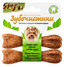 Зубочистики Лакомство для собак до 10 кг для Чистки зубов Косточка жевательная со вкусом Курицы