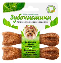 Зубочистики Лакомство для собак до 10 кг для Чистки зубов Косточка жевательная со вкусом Морских водорослей