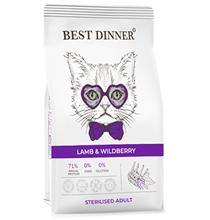 Best Dinner Sterilised Adult Cat Lamb & Wildberry / Сухой корм Бест Диннер для Стерилизованных кошек Ягненок ягоды