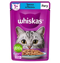 Whiskas / Паучи Вискас для взрослых кошек Треска и Лосось рагу (цена за упаковку)
